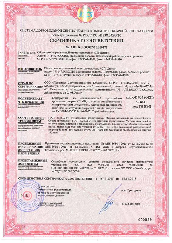 sertifikat № АПБ.RU.002/2.Н.00271