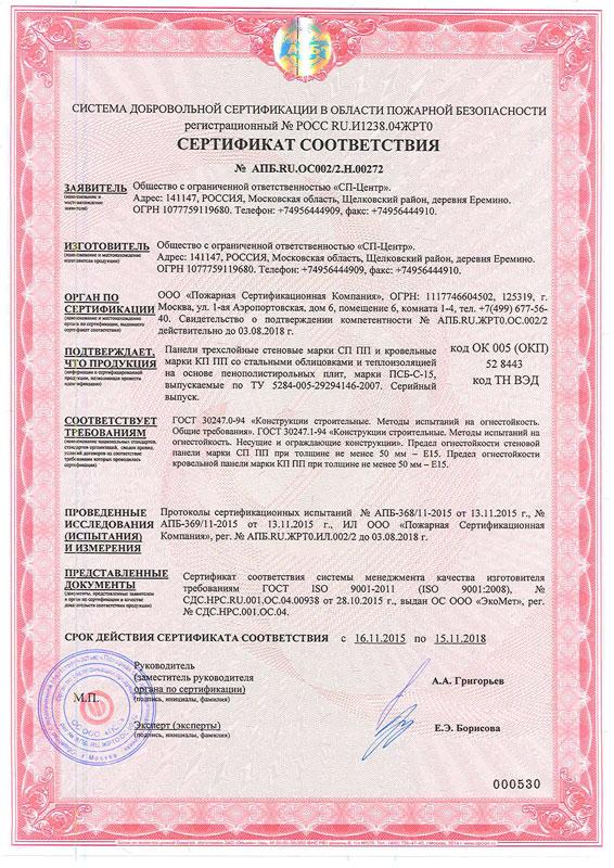 sertifikat № АПБ.RU.002/2.Н.00272