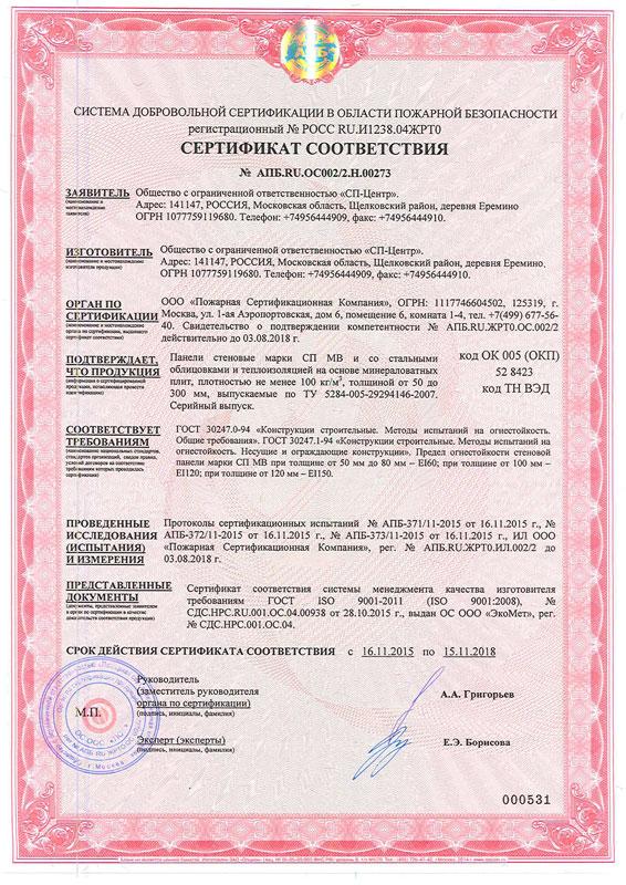 sertifikat № АПБ.RU.002/2.Н.00273